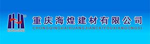 重慶海煌建材有限公司-賽普夥伴