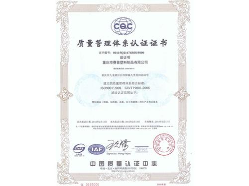 CQC质量认证证书-赛普