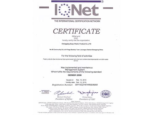 ISO国际认证-赛普