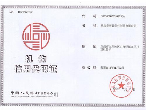 机构信用代码证-赛普