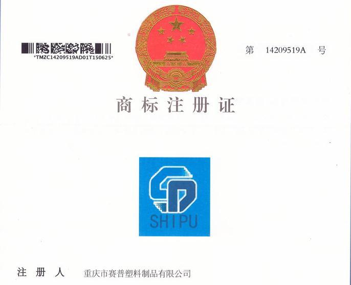 赛普商标注册证