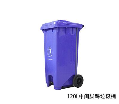 120L中间脚踩垃圾桶