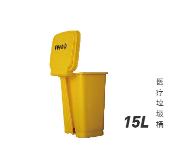 15L医疗垃圾桶
