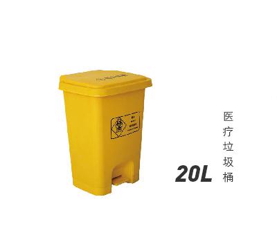 20L医疗垃圾桶