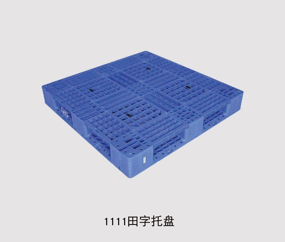 1111轻型田字网格托盘