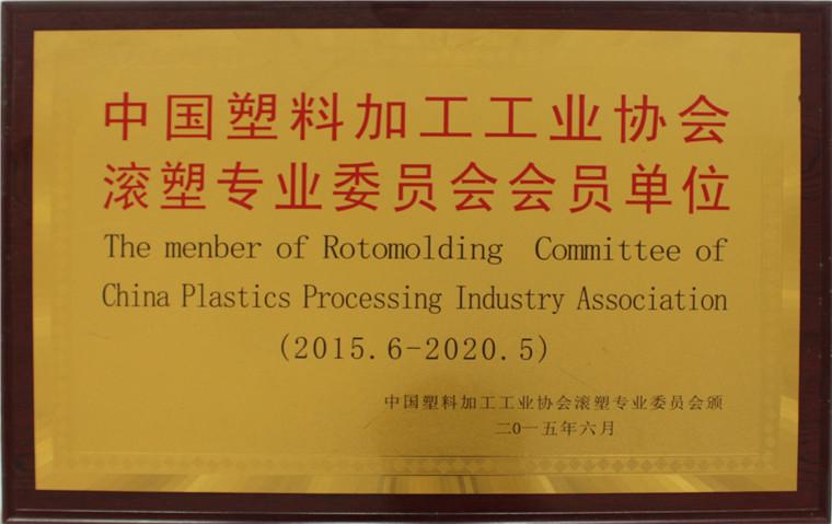 中国塑料加工工业协会会员-赛普