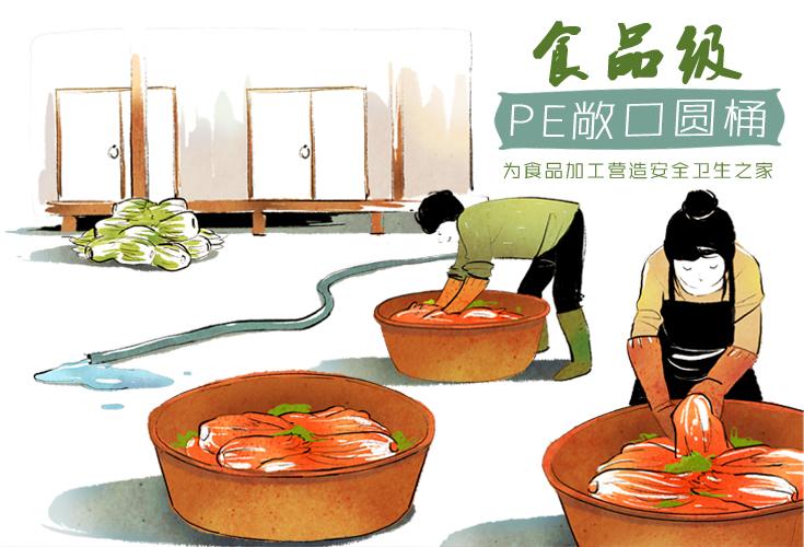 食品级PE敞口圆桶特性