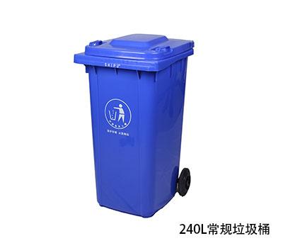 240L万博最新体育app垃圾桶