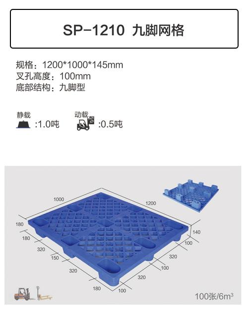 SP-1210九脚新万博manbetx官网意甲